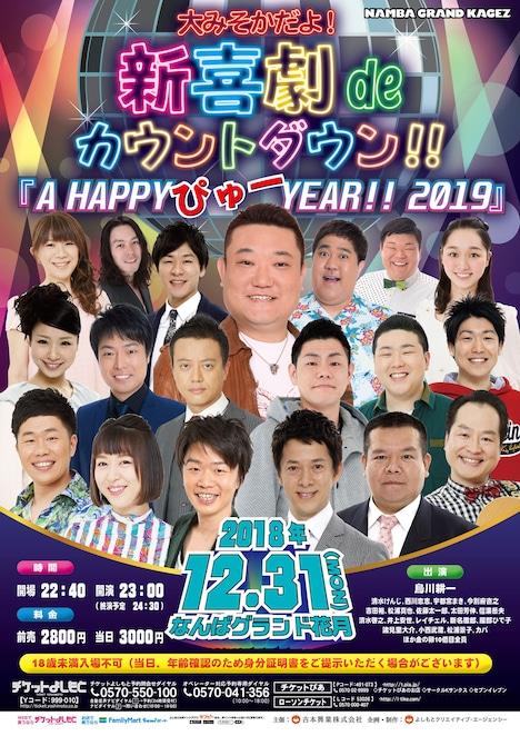 「大みそかだよ!新喜劇deカウントダウン!!『A HAPPY ぴゅー YEAR!! 2019』」チラシ