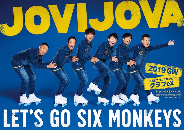 「JOVIJOVA LIVE『LET'S GO SIX MONKEYS』」チラシビジュアル