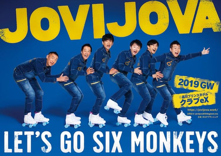 ジョビジョバライブ「LET'S GO SIX MONKEYS」チラシビジュアル