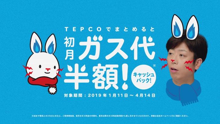フットボールアワー後藤が登場する、東京電力エナジーパートナー「初月ガス代半額キャッシュバック」キャンペーンの新テレビCM。