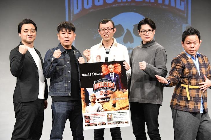 左からジャングルポケット斉藤、FUJIWARA藤本、ジョイマン高木、平成ノブシコブシ吉村、ダイアン津田。