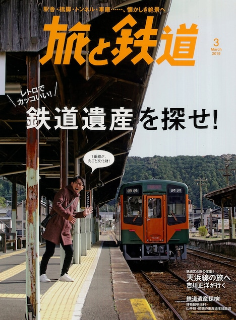 「旅と鉄道」2019年3月号の表紙。