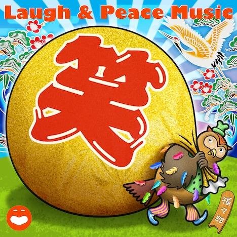 「Laugh & Peace MUSIC BEST Vol.1」ジャケット