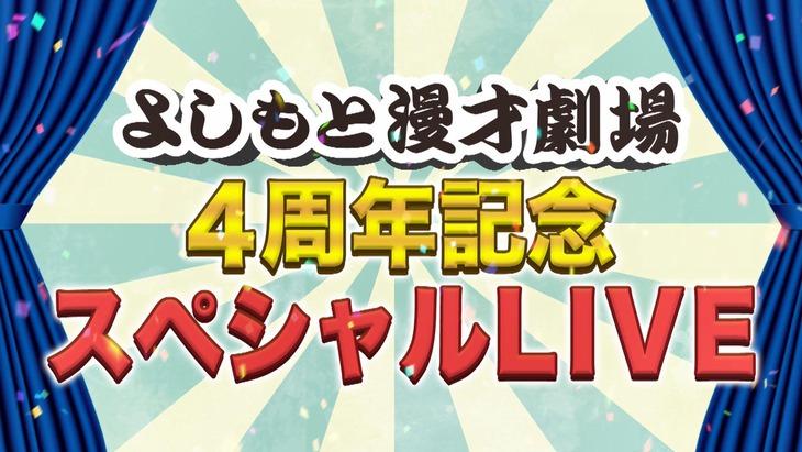 「よしもと漫才劇場 4周年記念 スペシャルLIVE ネタ配信」