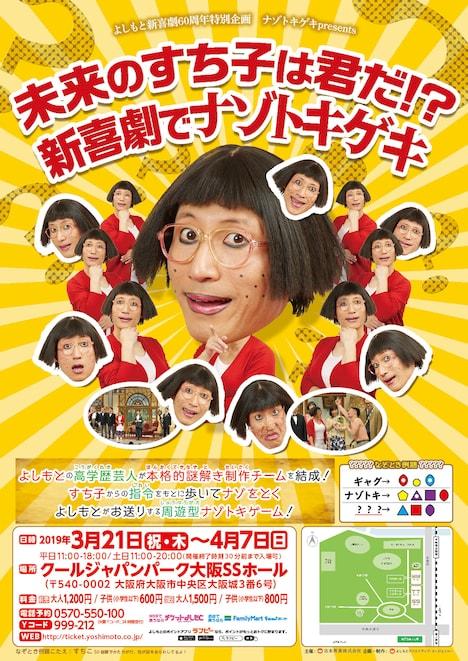 「ナゾトキゲキpresents 未来のすち子は君だ!?新喜劇でナゾトキゲキ!」チラシ