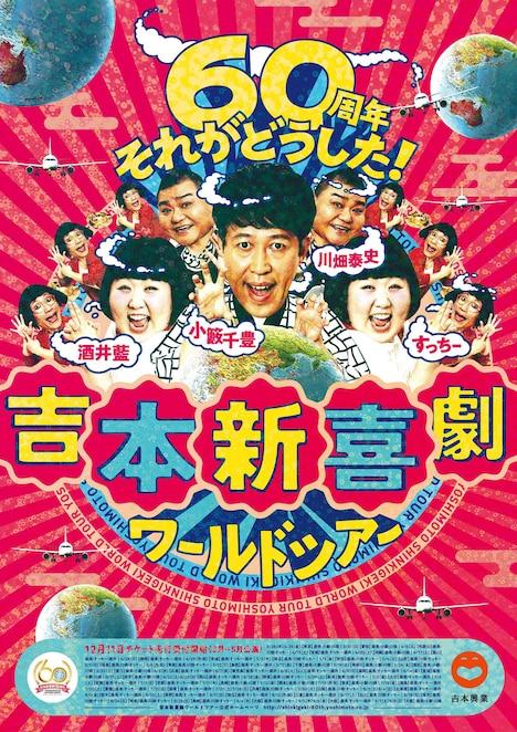 「吉本新喜劇ワールドツアー ~60周年 それがどうした!~」チラシ
