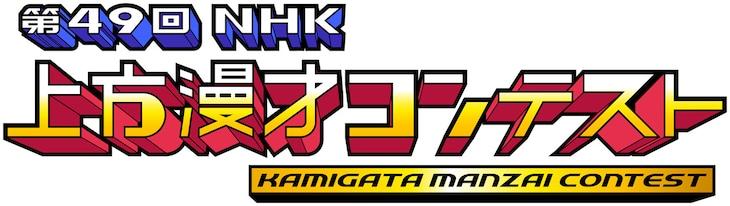 「第49回NHK上方漫才コンテスト」ロゴ
