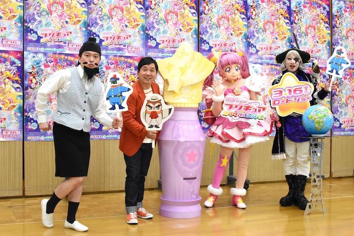 左から脳みそ夫、爆笑問題・田中、キュアスター、ゴー☆ジャス。