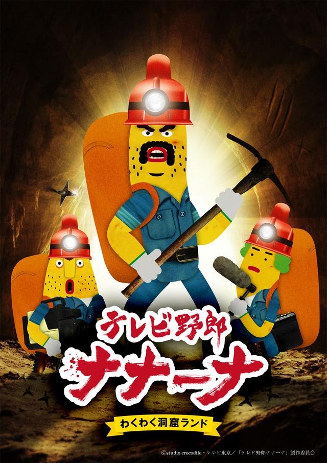 「テレビ野郎 ナナーナ わくわく洞窟ランド」キービジュアル