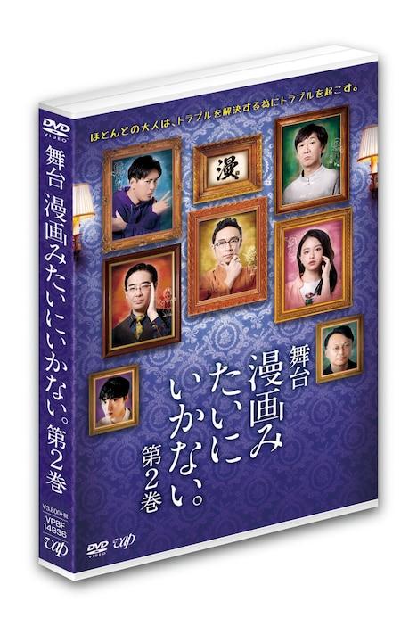 舞台「漫画みたいにいかない。第2巻」DVDパッケージ
