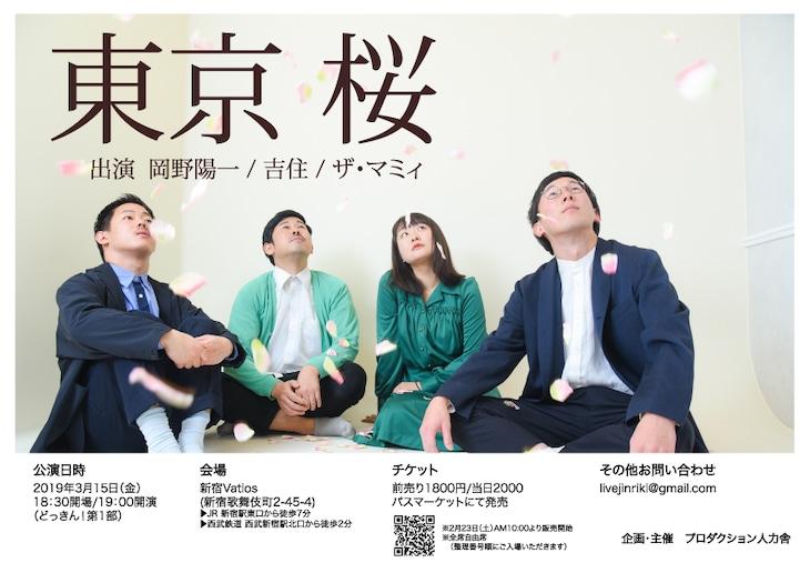 「東京桜」フライヤー