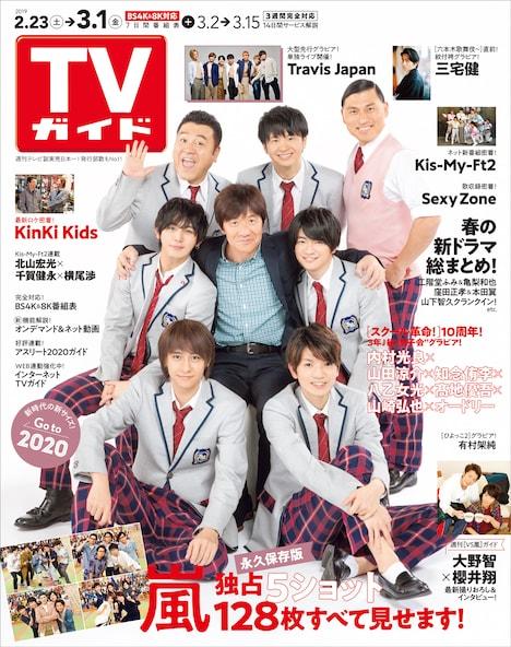 「TVガイド」2019年3月1日号の表紙。
