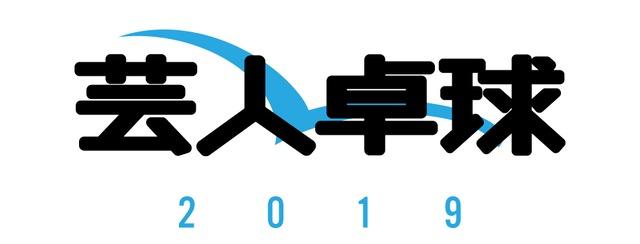 「『芸人卓球2019』~事務所対抗戦~」ロゴ