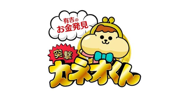 「有吉のお金発見 突撃!カネオくん」ロゴ (c)NHK