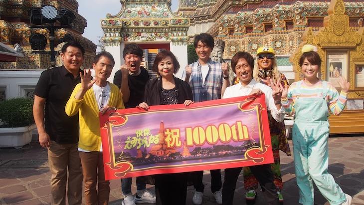 「快傑えみちゃんねる1000回記念 タイでもしゃべりまくりSP」の出演者たち。(c)関西テレビ