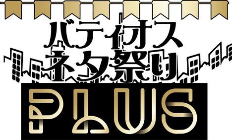 「バティオスネタ祭りプラス」ロゴ