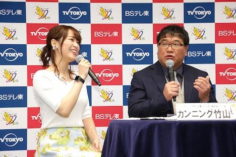 テレビ東京およびBSテレ東の4月編成説明会の様子。左から鷲見玲奈アナウンサー、カンニング竹山。
