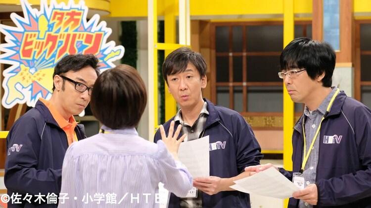 ドラマ「チャンネルはそのまま!」に出演した東京03。(c)佐々木倫子・小学館/HTB