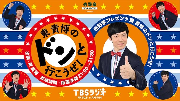 「吉野家プレゼンツ 東貴博のドンと行こうぜ!」 (c)TBSラジオ