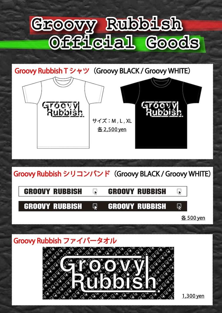 Groovy Rubbishのグッズリスト。