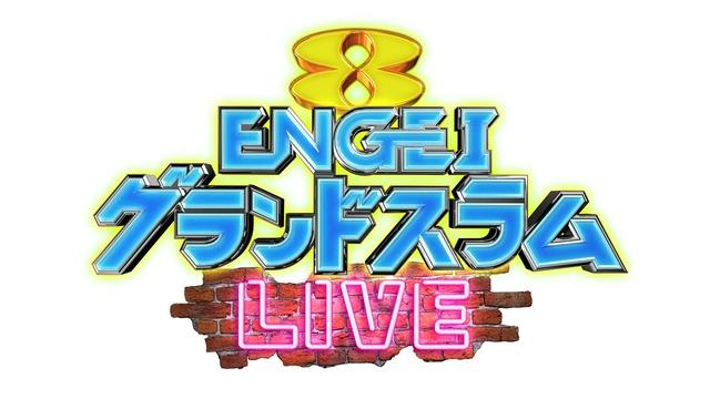 「ENGEIグランドスラム LIVE」ロゴ