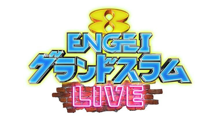 「ENGEIグランドスラム LIVE」ロゴ (c)フジテレビ