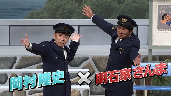 「『さんま・岡村の花の駐在さん』~駐在さんが復活って、そんなアホなことあるか、それはないやろ…ホンマや!!~」より。(c)ABCTV