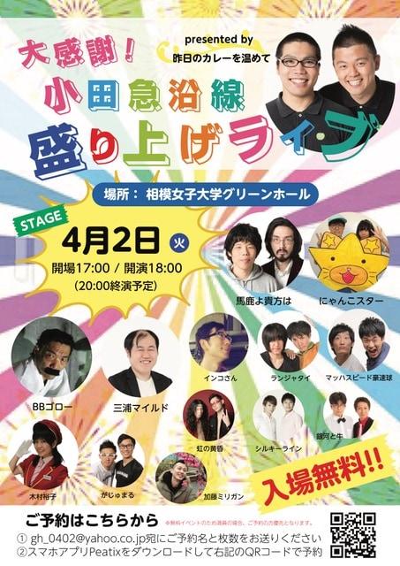 「大感謝!小田急沿線盛り上げライブ」チラシ