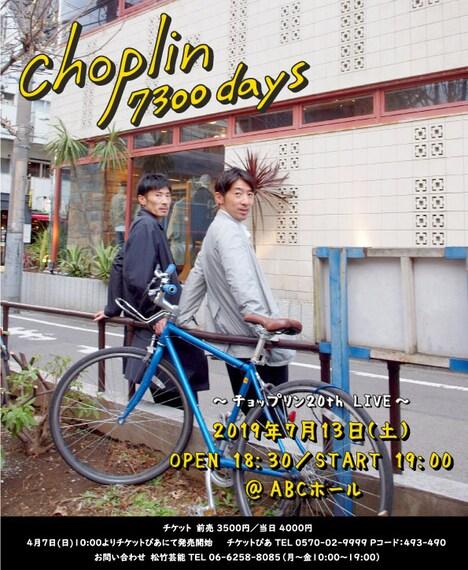 チョップリン結成20周年単独ライブ「7300days」チラシ