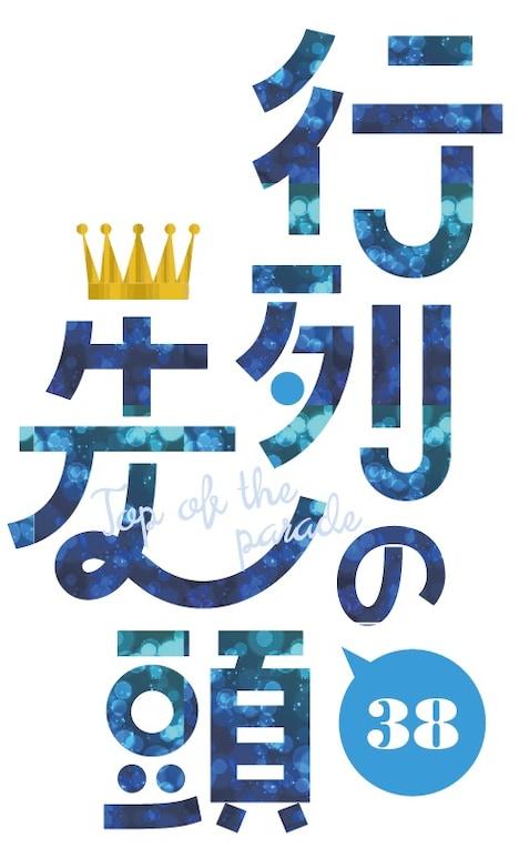 「行列の先頭38」ロゴ