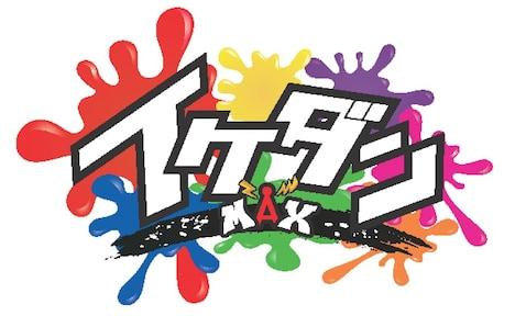 「イケダンMAX」ロゴ (c)TOKYO MX