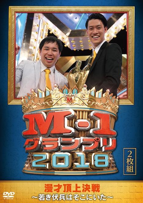 DVD「『M-1グランプリ2018』~若き伏兵はそこにいた~」ジャケット
