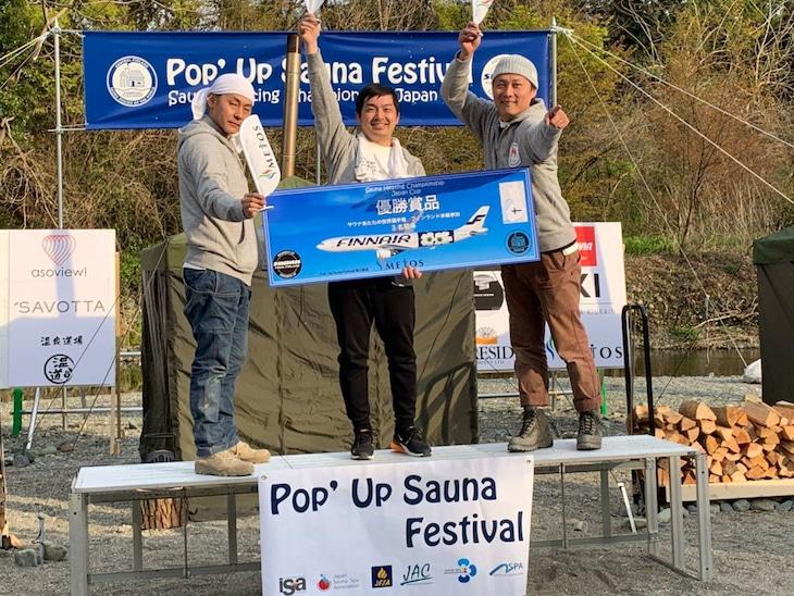 「第一回サウナ温め選手権 日本大会」で優勝したチーム焚火会。左からヒロシ、ウエストランド河本、ベアーズ島田キャンプ。