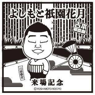 吉本新喜劇座長歴代