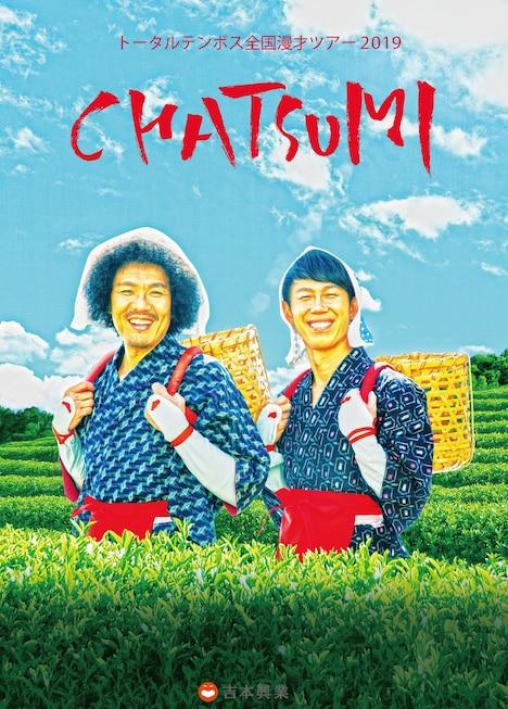 「トータルテンボス全国漫才ツアー2019『CHATSUMI』」ポスター