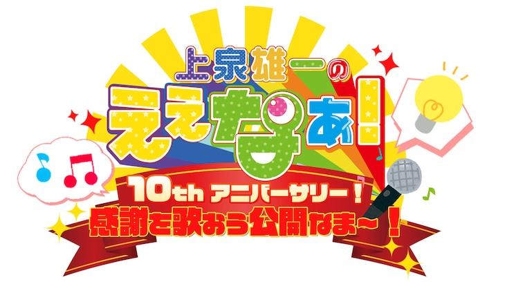 「上泉雄一のええなぁ!10thアニバーサリー!感謝を歌おう公開なま~!」ロゴ