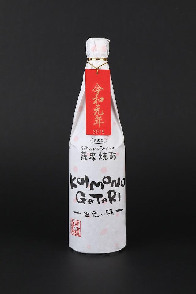 芋洗坂係長オリジナル芋焼酎「KOIMONOGATARI~出逢い編~」
