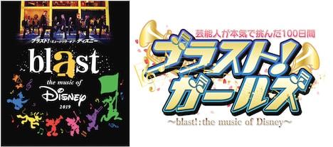 「芸能人が本気で挑んだ100日間ブラスト!ガールズ~blast!: the music of Disney~」ロゴ