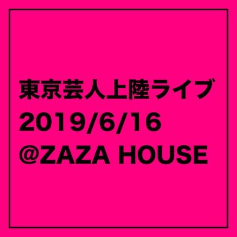 「東京芸人上陸ライブ2019」イメージ