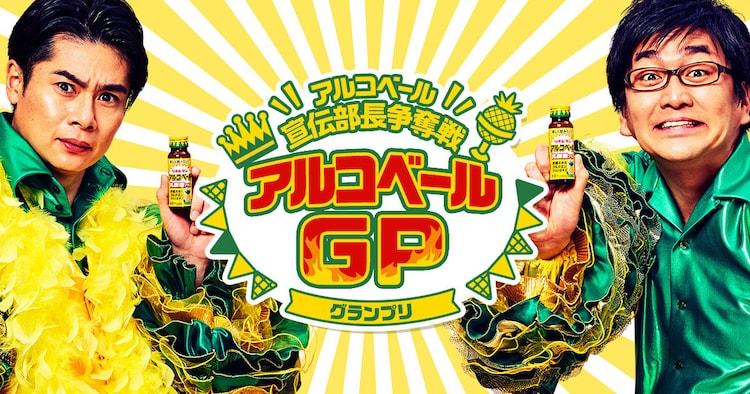 「アルコベール宣伝部長争奪戦 アルコベールグランプリ」ビジュアル