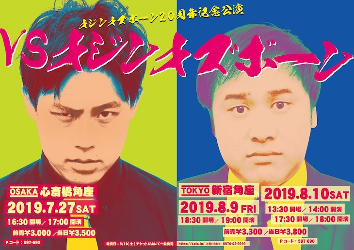「オジンオズボーン20周年記念公演『VSオジンオズボーン』」チラシ