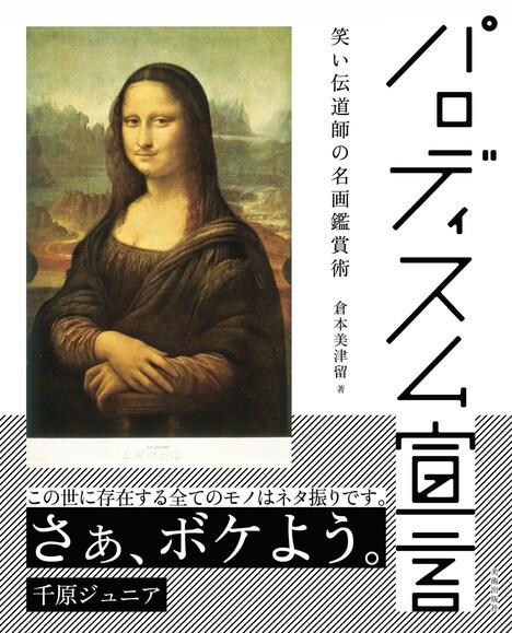 「パロディスム宣言 笑い伝道師の名画鑑賞術」表紙