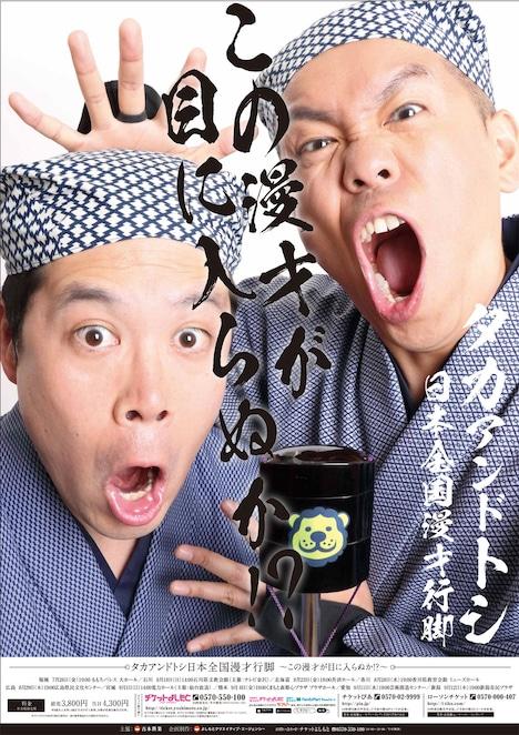 「タカアンドトシ日本全国漫才行脚 ~この漫才が目に入らぬか!?~」チラシ