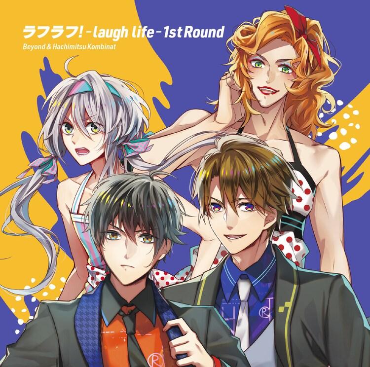 第1弾CD「ラフラフ!-laugh life- 1st Round」ジャケット