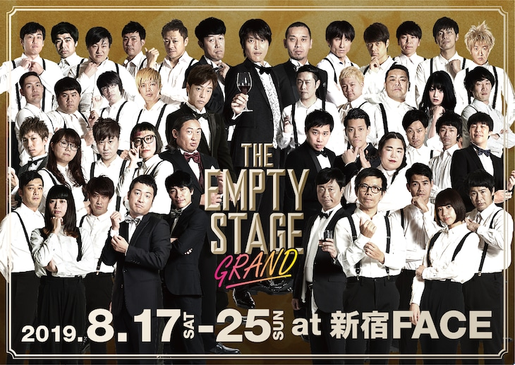 「THE EMPTY STAGE GRAND」メインビジュアル