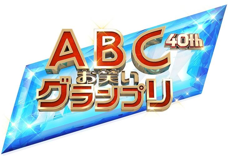 「第40回ABCお笑いグランプリ」ロゴ (c)ABC