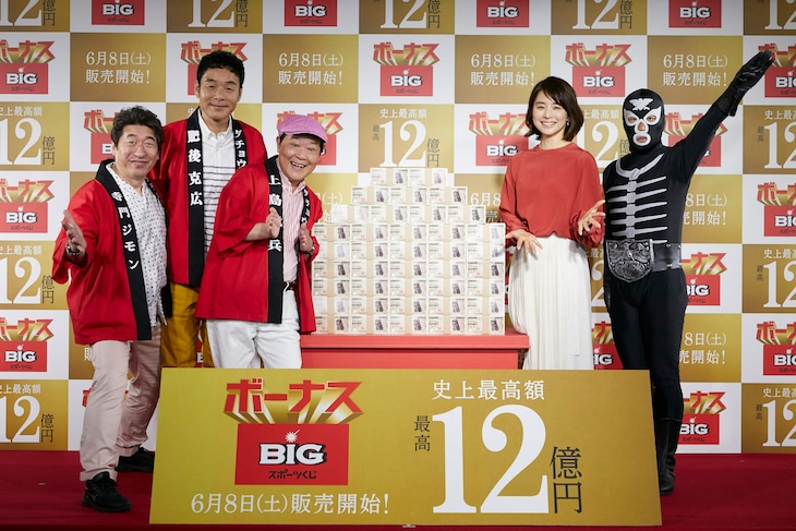 スポーツくじ「ボーナスBIG」新CM発表会に登壇した(左から)ダチョウ倶楽部、石田ゆり子、ショッカー。