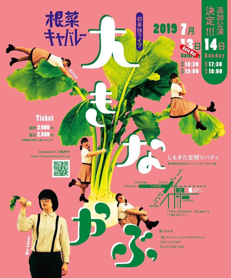 根菜キャバレー単独ライブ「大きなかぶ」チラシ