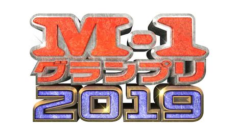 「M-1グランプリ2019」ロゴ