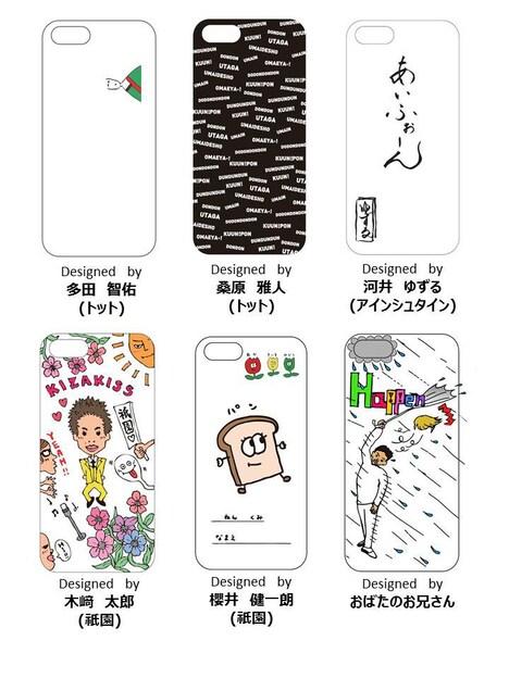 TYGOがデザインしたiPhone7&8対応ケース。※トット多田デザイン商品はiPhone8のみ対応。